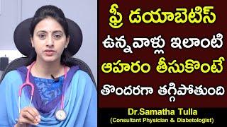 ఫ్రీ డయాబెటిస్ ఉన్నవాళ్లు ఇలాంటి ఆహరం తీసుకొంటే తొందరగా తగ్గిపోతుంది | Dr Samatha Tulla