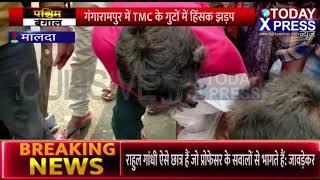 मालदा के गंगारामपुर में TMC के 2 गुटों में हिंसक झड़प में तृणमूल के दो कर्मियों को लगी गोली दो की मौत