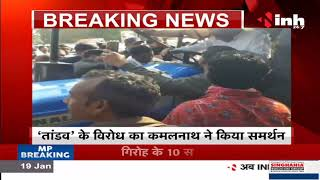 Madhya Pradesh News    Web Series Tandav Issue, Former CM Kamal Nath का बयान