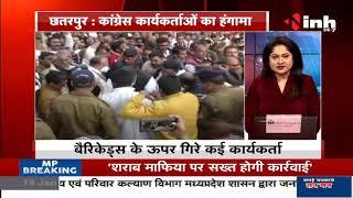 Madhya Pradesh News || Chhatarpur में कलेक्टर का घेराव करने निकले Congress कार्यकर्ता, किया हंगामा