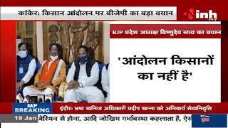 Chhattisgarh News || किसान आंदोलन पर BJP का बड़ा बयान
