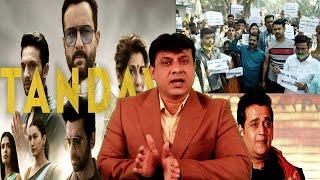 Tandav Ko Lekar Desh Mein Macha Tandav | Md Sharfuddin Explains | The Whole Controversy |