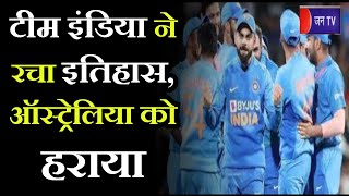 बड़ी खबर | Team India ने रचा इतिहास, India ने Australia को 3 विकेट से हराया