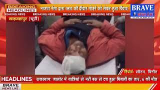 #Katra : प्लाट पर कब्जे को लेकर भाजपा नेता ने एक को पीटा, जिला अस्पताल रेफर | #BraveNewsLive