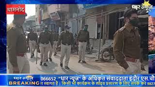 धामनोद -केंद्र सरकार द्वारा किसानो के लिए कानून के विरोध में कार्यकर्ताओ ने निकाली ट्रैकटर रैली