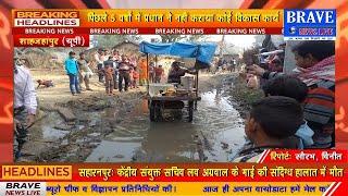 शाहजहांपुरः सिमरिया रायपुर का हाल बेहाल, अपनी बदहाली पर आंसू बहा रहे ग्रामीण | #BraveNewsLive