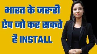 भारत के मजेदार और जरूरी ऐप जो आप कर सकते है INSTALL