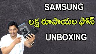 Samsung Galaxy S21 Ultra 5G Unboxing & First Impression Telugu