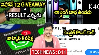 TechNews in Telugu 811:motilal oswal,Samsung s21 ultra,Iphone 13,PUBG india release,Whatsapp