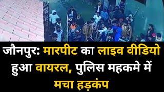 जौनपुर: मारपीट का लाइव वीडियो हुआ वायरल, पुलिस महकमे में मचा हड़कंप