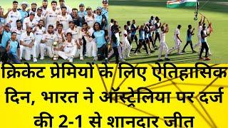 क्रिकेट प्रेमियों के लिए ऐतिहासिक दिन, भारत ने ऑस्ट्रेलिया पर दर्ज की 2 1 से शानदार जीत