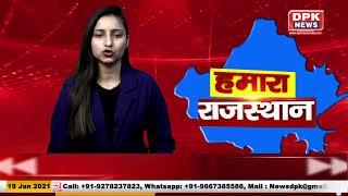 DPK NEWS | देखिये हमारा राजस्थान बुलेटिन | राजस्थान की तमाम बड़ी खबरे | 19.01.2021