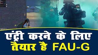 एंट्री करने के लिए तैयार है FAU-G॥ क्या भारत में आज होगी PUBG Mobile India की लॉन्चिंग? DPK NEWS