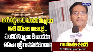 VHP Official Spokesperson Ravinutala Shashidhar About Ayodhya Rama Mandir | Top Telugu TV