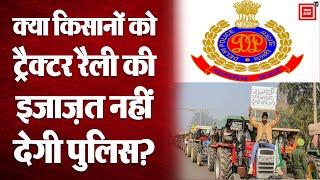 Farmers Protest: 26 जनवरी को किसान निकालेंगे ट्रैक्टर रैली, क्या पुलिस देगी रैली को इजाज़त?