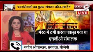 राम नाम की लूट जारी? लूट रोकेगा कौन, किसकी जिम्मेदारी? देखिए JantaTV की खास पेशकश