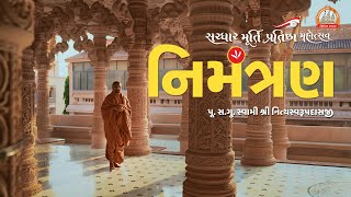 Sardhar Murti Pratishtha Mahotsav Invitation | સરધાર મૂર્તિ પ્રતિષ્ઠા મહોત્સવ | Promo Vr.01