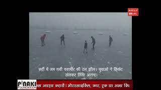 सर्दी में जम गयी कश्मीर की डल झील, जमी सतह पर युवाओं ने खेला क्रिकेट, देखें Video
