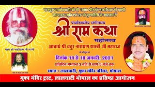 || PANDIT CHATUR NARAYAN JI SHASTRI || RamKatha || SR DARSHAN || BHOPAL || DAY 4 ||