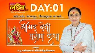 ShriMad DeviPuran Katha || Pu.MaiBhakt Saritadeviji || Becharaji, Mahesana || Day 01