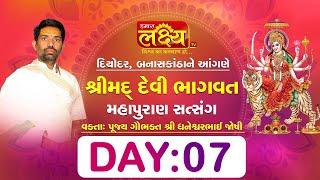 Shrimad Devi Bhagvat Katha || Pu. Dhaneshwarbhai Joshi || Diyodar, Banaskantha || Day 07