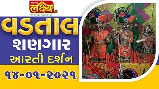 Vadtal Shangar Aarti Darshan || 14-01-2021