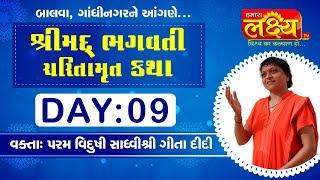 ShriMad Bhagwati Charitamrut Katha || Sadhvi Shri Gitadidi || Balva, Gandhinagar || Day 09