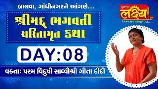 ShriMad Bhagwati Charitamrut Katha || Sadhvi Shri Gitadidi || Balva, Gandhinagar || Day 08