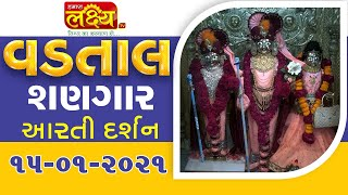 Vadtal Shangar Aarti Darshan || 15-01-2021