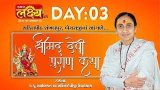 ShriMad DeviPuran Katha || Pu.MaiBhakt Saritadeviji || Becharaji, Mahesana || Day 03