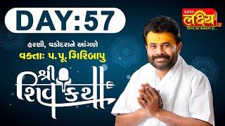 Shiv Katha || Pu. Giribapu || Harni, Vadodara || Day 57
