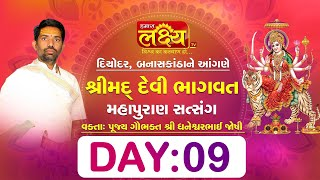 Shrimad Devi Bhagvat Katha || Pu. Dhaneshwarbhai Joshi || Diyodar, Banaskantha || Day 09
