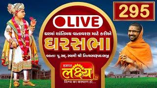 Divya Satsang Ghar Sabha-295    Pu.Nityaswarupdasji Swami    Mahuva, Gujarat