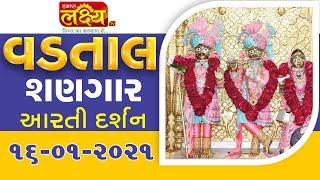 Vadtal Shangar Aarti Darshan || 16-01-2021