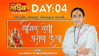 ShriMad DeviPuran Katha || Pu.MaiBhakt Saritadeviji || Becharaji, Mahesana || Day 04