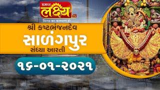 Salangpur Sandhya Arti || Shree Kashtbhanjan Dev || Salangpur || 16-01-2021