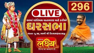 Divya Satsang Ghar Sabha-296    Pu.Nityaswarupdasji Swami    Mahuva, Gujarat