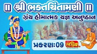 શ્રી ભક્તચિંતામણી ગ્રંથ હોમાત્મક યજ્ઞ અનુષ્ઠાન  Swami Nityaswarupdasji   Tirthdham Sardhar    Part-9