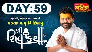 Shiv Katha || Pu. Giribapu || Harni, Vadodara || Day 59