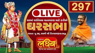 Divya Satsang Ghar Sabha-297    Pu.Nityaswarupdasji Swami    Mahuva, Gujarat