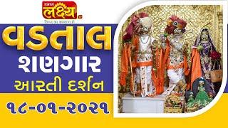 Vadtal Shangar Aarti Darshan || 18-01-2021