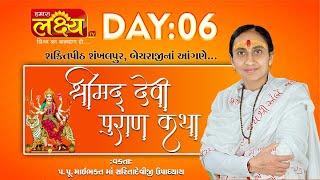 ShriMad DeviPuran Katha || Pu.MaiBhakt Saritadeviji || Becharaji, Mahesana || Day 06