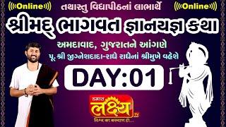 ShriMad Bhagwat Gyanyagna Katha || Pu.Jigneshdada-Radhe Radhe || Day 01