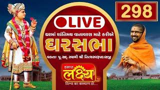Divya Satsang Ghar Sabha-298    Pu.Nityaswarupdasji Swami    Bhavnagar, Gujarat