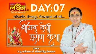 ShriMad DeviPuran Katha || Pu.MaiBhakt Saritadeviji || Becharaji, Mahesana || Day 07