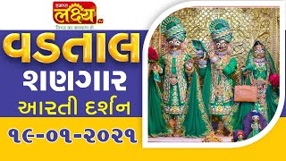 Vadtal Shangar Aarti Darshan || 19-01-2021
