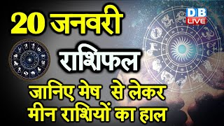 20 Jan 2021 | आज का राशिफल | Today Astrology | Today Rashifal in Hindi | #AstroLive | #DBLIVE