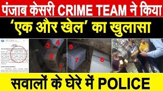 POLICE ने ही गायब कर दी अवैध शराब की कई पेटियां, पंजाब केसरी CRIME TEAM ने किया एक और खुलासा