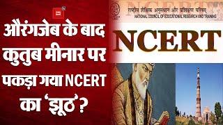Aurangzeb के बाद Qutub Minar पर NCERT के पास नहीं है जानकारी, RTI में बड़ा खुलासा!