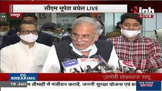 Chhattisgarh News || Chief Minister Bhupesh Baghel LIVE, मीडिया से की बातचीत